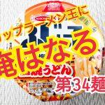 【カップラーメン王に俺はなる!】第34麺。