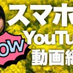 スマホでYouTube動画つくろう!