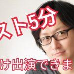 【ラスト5分】生配信の裏側!