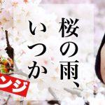 【また遅刻!!】生配信の裏側!