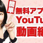 【簡単】無料アプリでYouTube動画編集!
