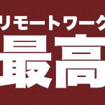【最高】リモートワークのメリット5つ!