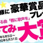 【新企画スタート!】生配信の裏側!