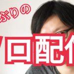 【ソロ配信】生配信の裏側!