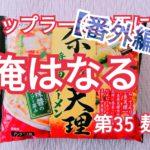 【番外編】カップラーメン王に俺はなる!第35麺。