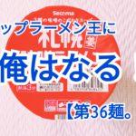 【生姜味噌ラーメン】カップラーメン王に俺はなる!第36麺。