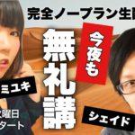 【結果発表】生配信の裏側!