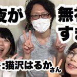 【猫沢さん登場!】生配信の裏側!