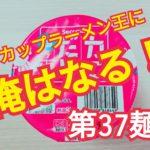 【カニだし塩ラーメン】カップラーメン王に俺はなる!第37麺。