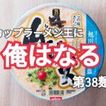 【旭川とんこつ塩】カップラーメン王に俺はなる!第38麺。