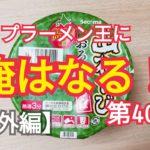 【番外編】カップラーメン王に俺はなる!第40麺。