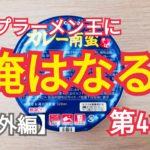 【番外編】カップラーメン王に俺はなる!第41麺。