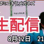 【刑事と女将のデカい恋①】ソロ配信の裏側!