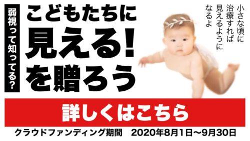 おかっぱミユキのクラウドファンディング「こどもたちに見える!を贈ろう」のサムネイル画像。