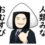 【LINEスタンプ】グランプリ賞品がリリース!