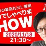 【アコギ紹介】シェイドソロ配信!