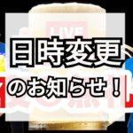 【生配信日時変更のお知らせ】