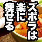 【ダイエット】これなら続く!痩せる脂肪燃焼スープ!【ズボラ向け】