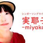 新アーティスト「実耶子-miyako-」仲間入り!