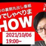 【シェイドのひとりでしゃべりまSHOW!】2021年10月6日